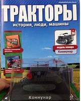 """Тракторы: история, люди, машины №36 - """"Коммунар"""""""