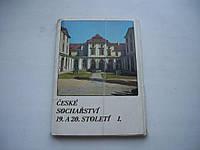 Набор открыток Чехия Пражская городская галлерея