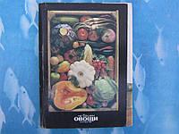 Набор открыток  Овощи на вашем столе