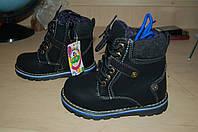 Зимние ботинкидля мальчика ,ботиночки для мальчика зима 22 - 27