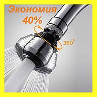 Экономитель воды 40%. Насадка. Water Saver