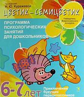 Цветик-семицветик. Программа психолого-педагогических занятий для дошкольников 6-7 лет. Куражева