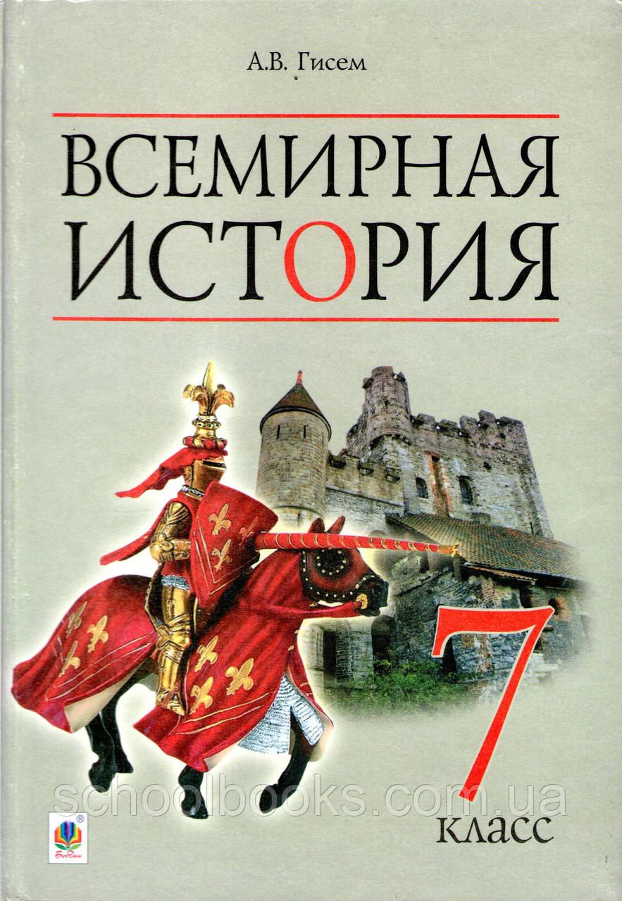 Всемирная история 7 класс