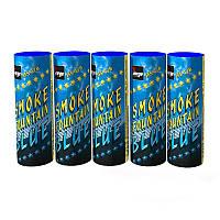 Цветной дым Jorge (синий) 220916-005