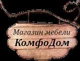 """Интернет-магазин мебели """"КомфоДом"""""""