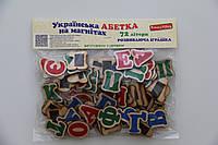 Украинские буквы на магнитах