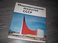Монументальное искусство СССР