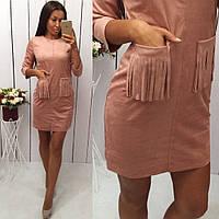 Стильное молодежное платье с бахромой на карманах. Замш.