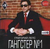 CD 'Лепс, Григорий -2014- Гангстер №1'