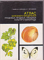 Атлас болезней и вредителей плодовых,ягодных, овощных культур и винограда