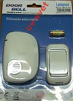 Звонок дверной беспроводной дистанционный LDB01