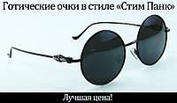 Солнцезащитные очки Гоглы в стиле стим панк
