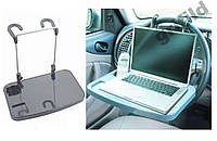 Столик раскладной автомобильный Multi Tray