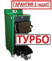 18 кВт Турбо Котёл Твердотопливный OG-18Т