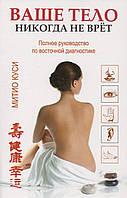 Ваше тело никогда не врет. Полное руководство по восточной диагностике. Митио Куси