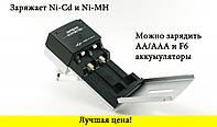 Зарядное для аккумуляторов  AA/AAA и F6