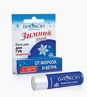 """Защитный бальзам для губ """"От мороза и ветра"""" - Биокон Зимний уход"""