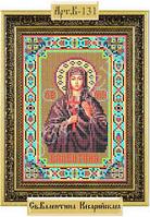 Схема бісером Св.Муч.Валентина (Кесарийская)
