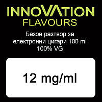 Никотиновая основа Innovation Flavours 100%VG 12mg 100 ml