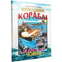 Вітрильники, кораблі, підводні човни (енциклопедія техніки). В. Товстий