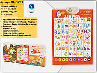 "Плакат обучающий ""Азбука"" ММ-1701"