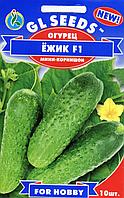 Семена Огурца Ёжик F1 10 шт GL SEEDS