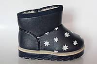 Детские зимние угги для девочки синие в звёздочках ( Размеры 22-27 )