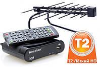 Т2 Простой HD - комплект для приема Т2 телевидения