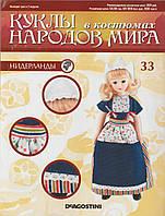 Куклы в Костюмах Народов Мира №33