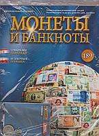 Монеты и банкноты №189