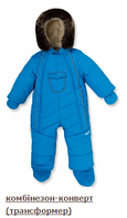 Зимний комбинезон-трансформер на овчине тм Голди (синий) р-р 74