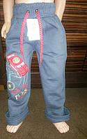 Трикотажные штаны детские на байке для мальчика