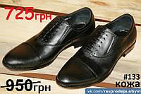 Туфли классические модельные кожа Cevivo мужские черные Харьков