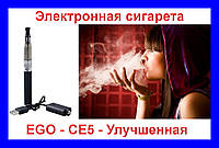 Электронная сигарета EGO-CE5 + зарядка! Улучшенная!