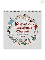 Календарь интересных событий. Играем круглый год. 2016