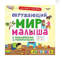 Активити-книжки. Окружающий мир малыша