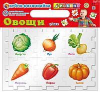 Кубик-развивайка.Овощи