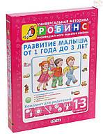 Развитие малыша от 1 до 3 лет