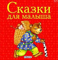 Сказки для малышка NEW