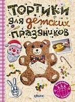 Тортики для детских праздников (трафареты+выкройки)