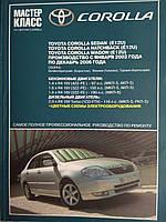 Книга Toyota Corolla 2002-06 Инструкция по техобслуживанию, эксплуатации и ремонту