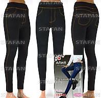 Женские гамаши под джинс с мехом Aliya S-203-1-R
