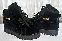 Ботинки зимние женские на низком ходу шнуровка (реплика пумы)