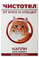 Капли чистотел для кошек от блох и клещей 3 шт Экопром