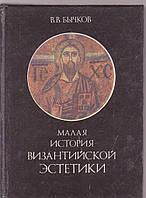 В.В.Бычков Малая история византийской эстетики
