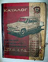 Каталог деталей легкового автомобиля Волга ГАЗ 21