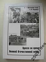 Одесса во время Великой Отечественной войны