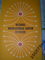 Методика факультативных занятий по физике