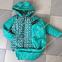 Костюм детский куртка и брюки