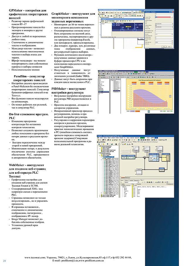 Встроенный PLC симулятор